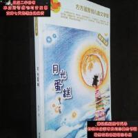 【二手旧书9成新】方方蛋原创儿童文学馆:月光蛋糕9787548812401