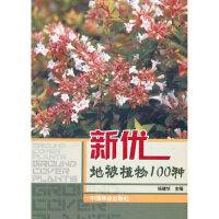 全新正品新优地被植物100种(1-1) 杨建华 中国林业出版社 9787503862311 缘为书来图书专营店