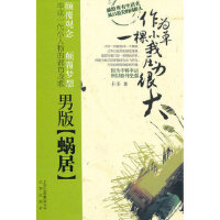 【二手旧书8成新】作为一棵小草我压力很大 卡卡 9787200073997 北京出版社