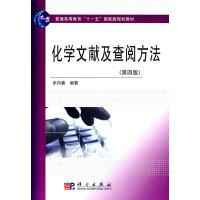 化学文献及查阅方法(新版链接为:http://product.dangdang.com/product.aspx?pr