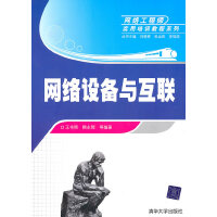 网络设备与互联(网络工程师实用培训教程系列)