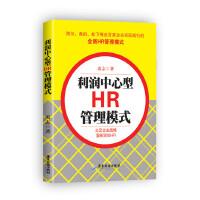利润中心型HR管理模式(立足企业战略,重新定位HR,海尔、美的、松下等近百家企业实际践行的全新HR管理模式)