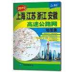 2019年上海 江苏 浙江 安徽高速公路网地图集