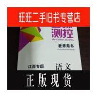 【二手旧书9成新】【正版现货】名师测控 江西专版 教师用书 八年级语文(上)RJ