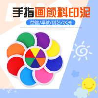 儿童手指画印泥印台文具幼儿园手指画印泥盒彩色颜料圆形可水洗