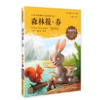 森林报・春  小学生新课标必读经典文库 我阅注音美绘版 上海大学出版社