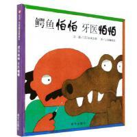 【精装绘本】鳄鱼怕怕牙医怕怕绘本 五味太郎情商启蒙绘本0-3-4-6周岁幼儿绘本儿童书籍畅销童书宝宝亲子共读睡前阅读童