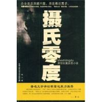 【二手旧书9成新】摄氏零度初十9787811393729中国人民公安大学出版社