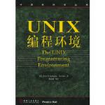 【旧书二手书9成新】UNIX编程环境――计算机科学丛书 (美)柯尼汉(Kernighan,B.w.),(美)派克(Pi