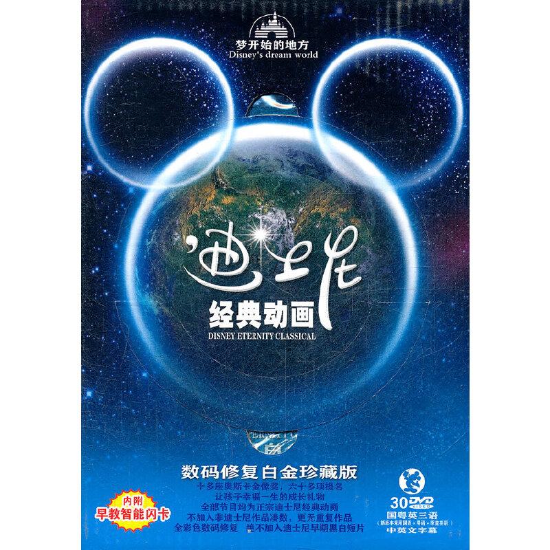 迪士尼经典动画(数码修复白金珍藏版)(30DVD)铁盒包装 内赠早教智能闪卡