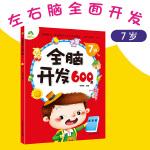 爱德少儿 全脑开发600题7岁 儿童逻辑思维训练游戏图书幼儿左右脑潜能智力开发书籍