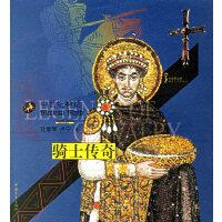 骑士传奇:中世纪神话