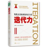 迭代力:构筑未来商业的内在力量 浙江大学出版社有限责任公司