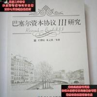 【二手旧书9成新】巴塞尔资本协议3研究【带印章 看图】9787504959331