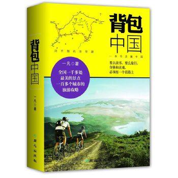 背包中国(pdf+txt+epub+azw3+mobi电子书在线阅读下载)