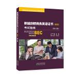 新编剑桥商务英语证书考试指南(高级)