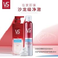 【宝洁】沙宣无硅油轻润裸感控油去油洗发水500ml+泡沫护发素180ml去屑止痒