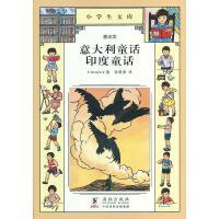 小学生文库012-意大利童话 印度童话