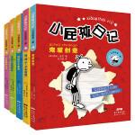 小屁孩日记(5册) 单色注音版第一辑