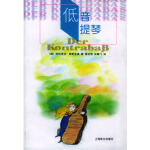 【旧书二手书9成新】低音提琴 (德)聚斯金德 ,黄克琴,宋健飞 9787532729913 上海译文出版社