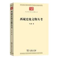 西域史地文物丛考(中华现代学术名著丛书)马雍 著 商务印书馆