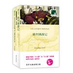 双语译林:格列佛游记(附英文原版1本)