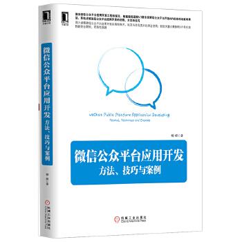 微信公众平台应用开发:方法、技巧与案例(基于微信5.1,全面讲解公众平台二次开发方法、流程和技巧)