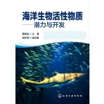 海洋生物活性物质--潜力与开发