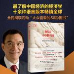 解读中国经济:解读新时代的关键问题