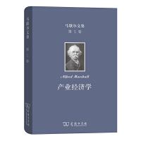 马歇尔文集(第1卷):产业经济学