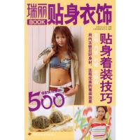 瑞丽BOOK:贴身衣饰
