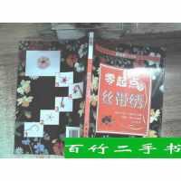 [二手书旧书9成新y]零起点学丝带绣 /[澳]加德纳 中国纺织出版社
