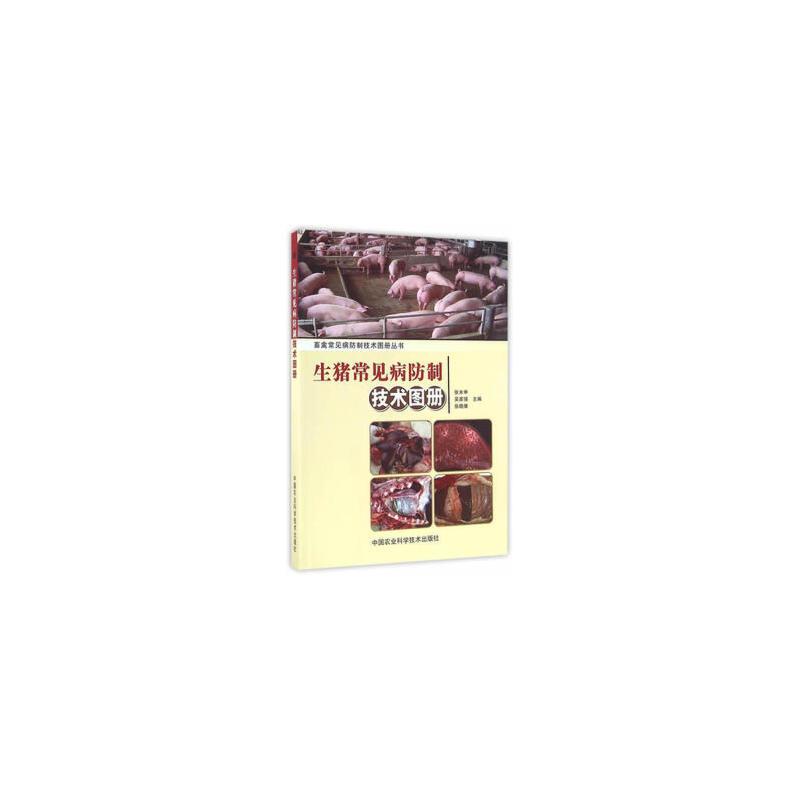 【二手旧书九成新】生猪常见病防制技术图册 张米申,吴家强,张晓康 9787511625533 中国农业科学技术出版社 【正版书籍,值得收藏】