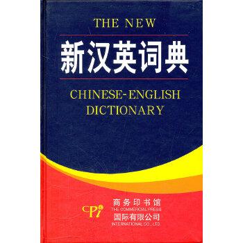 《新汉英词典》(双色版)