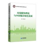 环境脱钩理论与中国城市绿色发展