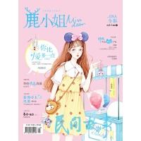 【正版现货】鹿小姐杂志2019年08A 2019年8月上刊 知名言情大神组团为你带来读者*的甜撩故事 青春文学言情小说