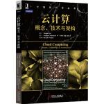 计算机科学丛书 云计算:概念、技术与架构 [美] Thomas ERL,[英] Zaigham Mahmood,[巴西
