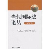 当代国际法论丛(第10卷)