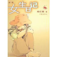 (杨红樱亲笔签名)女生日记(新版)