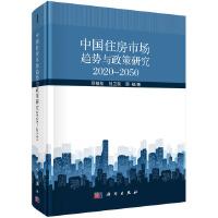 中国住房市场趋势与政策研究 2020--2050