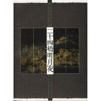 二十四桥明月夜――城市文化丛书 韦明铧 南京师范大学