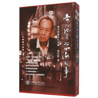 奇人纪实的上海故事――骆贡祺晚年作品集