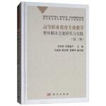 高等职业教育专业教学整体解决方案研究与实践(第二册)