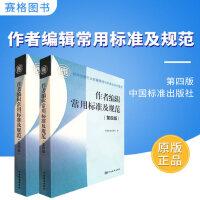 2019 作者编辑常用标准及规范(第四版) 中国标准出版社 9787506693806