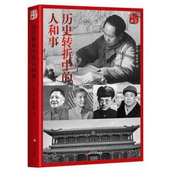 红色经典系列:历史转折中的人和事(第二版) 四川人民出版社