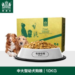 耐威克  中大型犬狗粮幼犬专用10KG