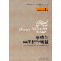 全新正版 康德与中国哲学智慧(国际中国哲学精译系列(2009年卷第1辑)) 中国人民大学国际中国哲学与比较哲学研究中心
