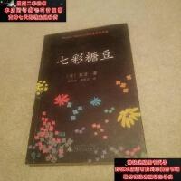【二手旧书9成新】七彩糖豆9787563389193