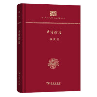 唐诗综论(精装本)(中华现代学术名著丛书・精装本)