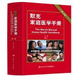 """默克家庭医学手册(第三版/翻译版)(本书为""""中国读友读品节""""指定读品)"""